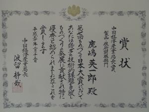 ものづくり日本大賞賞状