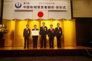 ものづくり日本大賞受賞式