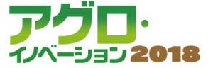 アグロイノベーションロゴ2018