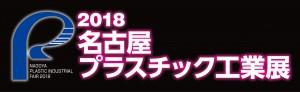 2018名古屋プラスチック工業_logo-1
