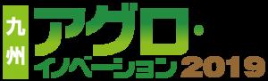 logo_kyushuagro