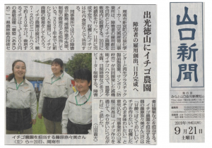 山口新聞2019.9.21