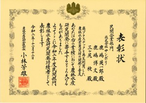 表彰状_page-0001